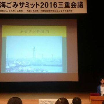 海ごみサミット2016日本代表の森一知です