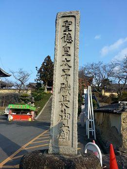 叡福寺まで聖徳太子のお墓参りに