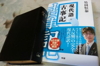 加藤倫子さんに誘われて古事記と聖書