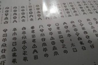 ホツマツタヱの勉強会
