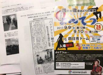 徳島の鳴門市に前島さん、小倉さん、国光さんの講演会に行って来ました。