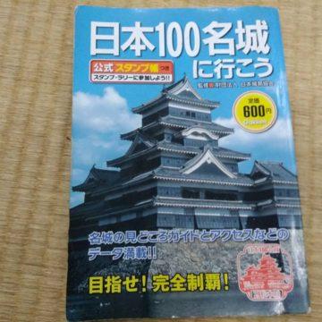日本100名城を一緒に回っている