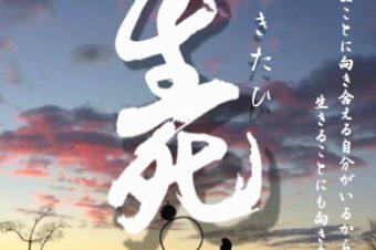 長谷川ひろ子監督 ×大嶋啓介 ×矢部裕貴トークセッション